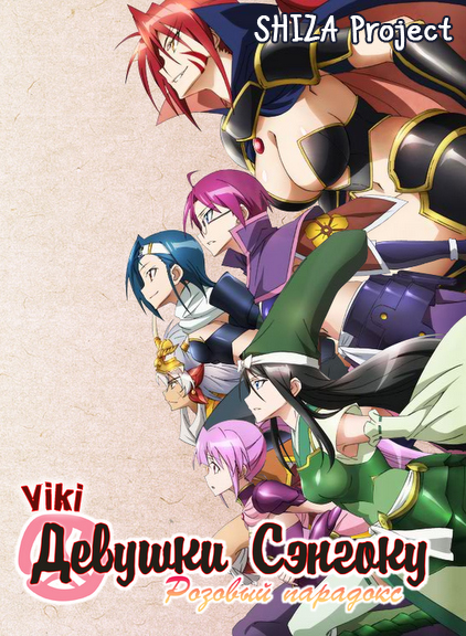 Девушки Сэнгоку - Розовый парадокс / Sengoku Otome: Momoiro Paradox TV [01-13 из 13] (2011) HDTVRip 720p | SHIZA Project