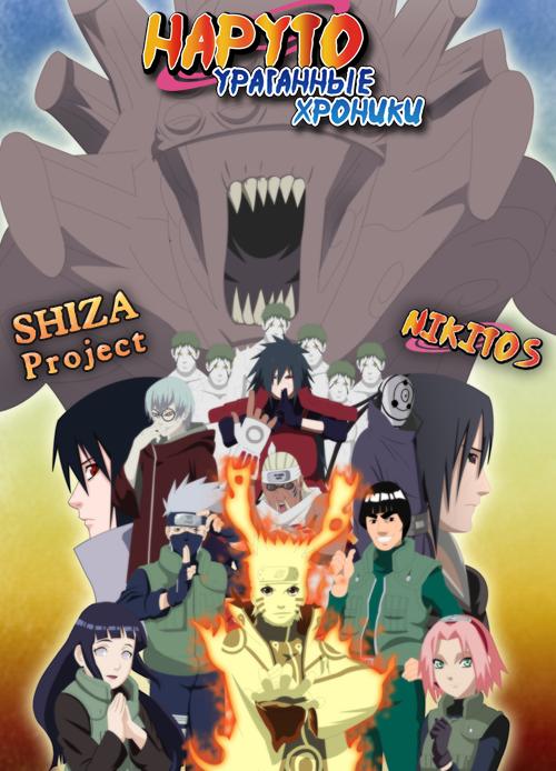 ������: ��������� ������� / Naruto: Shippuuden [001-356] (2007) DVDRip, HDTVRip, WEB-DL