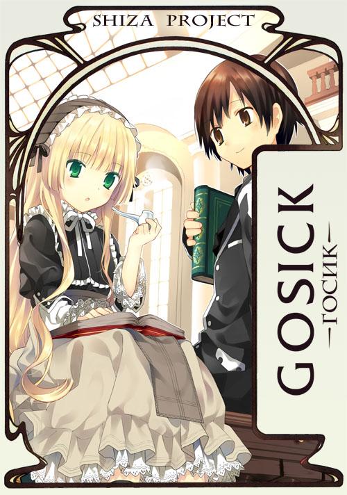 Госик / Gosick TV [01-24 из 24] (2011) HDTVRip 720p | SHIZA Project