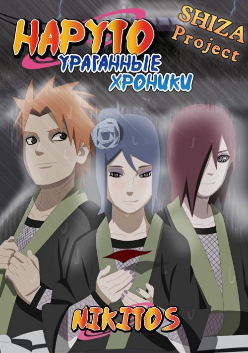 Наруто: Ураганные хроники / Naruto: Shippuuden [001-253] (2007) DVDRip, HDTVRip, WEB-DL | SHIZA Project